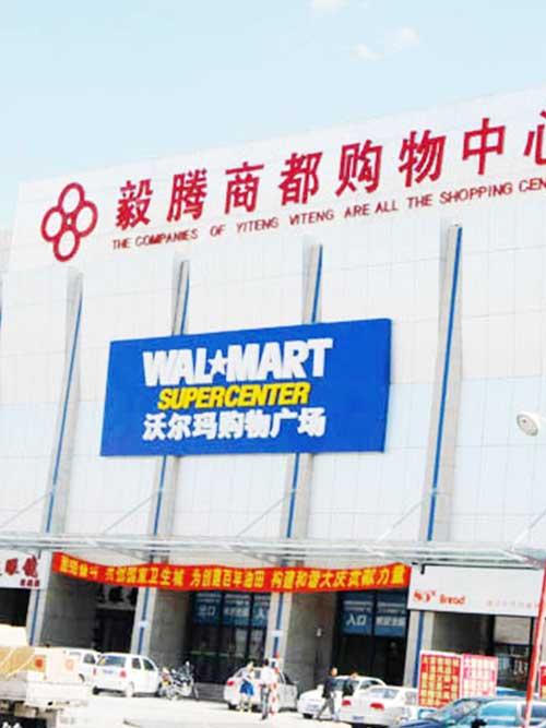 沃尔玛购物中心(大连)