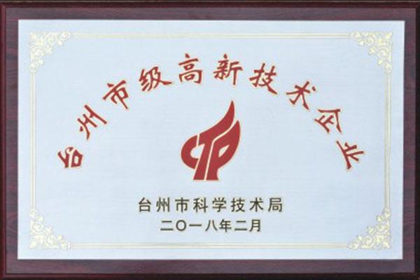 台州市高新技术企业