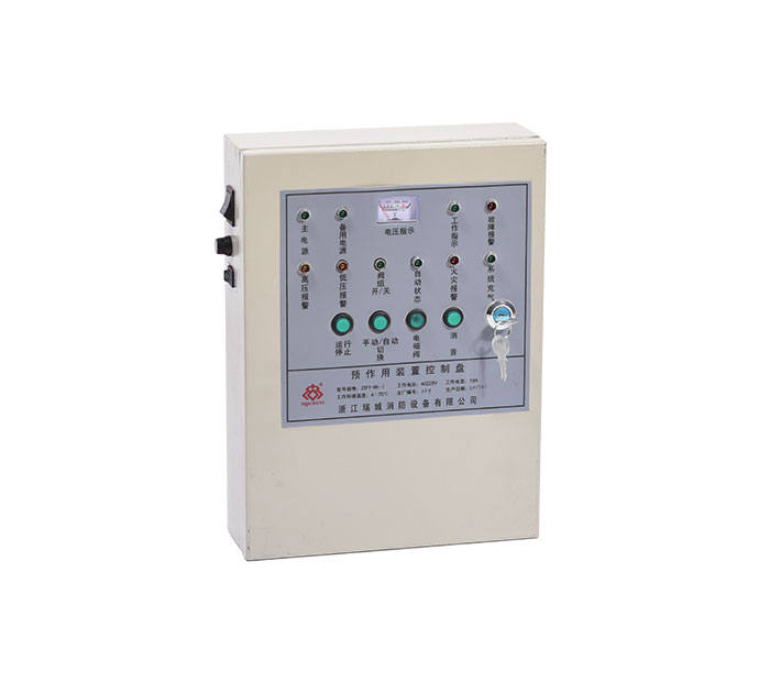预作用装置控制盘