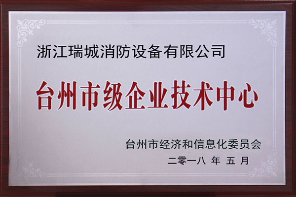 台州市企业技术中心
