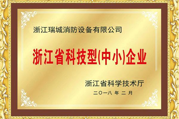 浙江省科技型(中小)企业