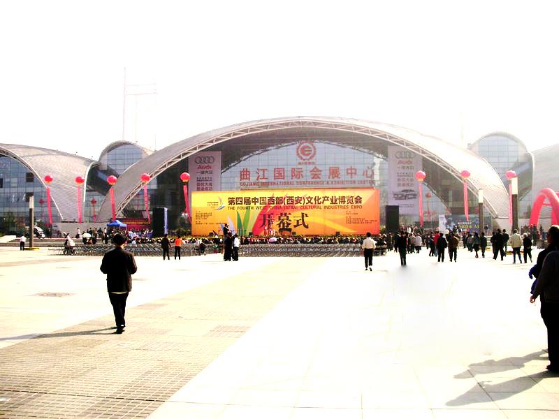 曲江会展中心
